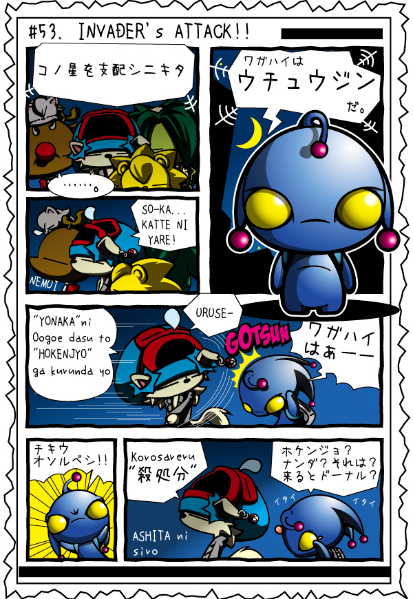 カゲチヨの「役に立たぬ血統書は腹の足しにもならねぇ!」ブログ-02BLOG53