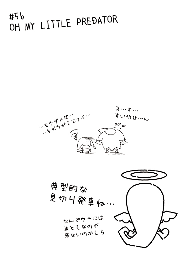 カゲチヨの「役に立たぬ血統書は腹の足しにもならねぇ!」ブログ-02after56