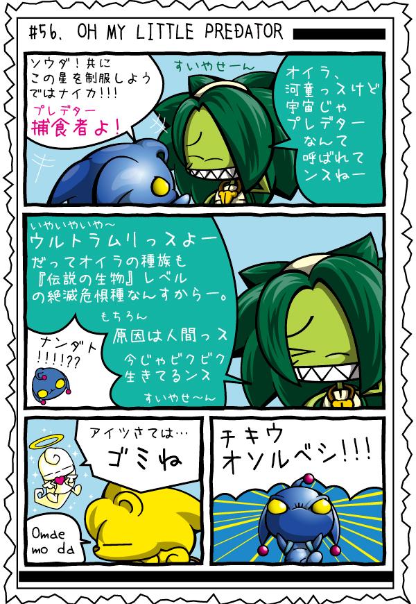 カゲチヨの「役に立たぬ血統書は腹の足しにもならねぇ!」ブログ-02blog56