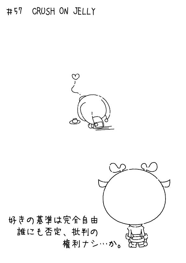 カゲチヨの「役に立たぬ血統書は腹の足しにもならねぇ!」ブログ-025AFTER57