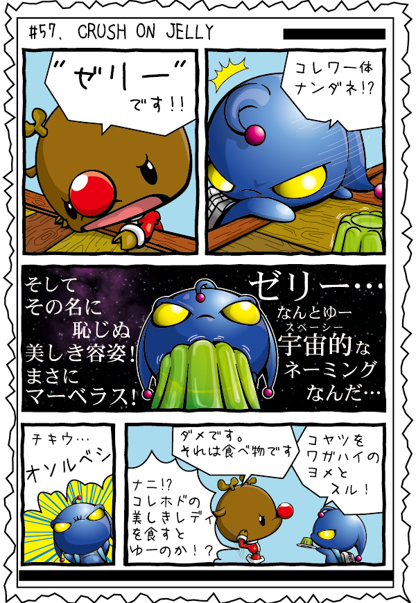カゲチヨの「役に立たぬ血統書は腹の足しにもならねぇ!」ブログ-02BLOG57