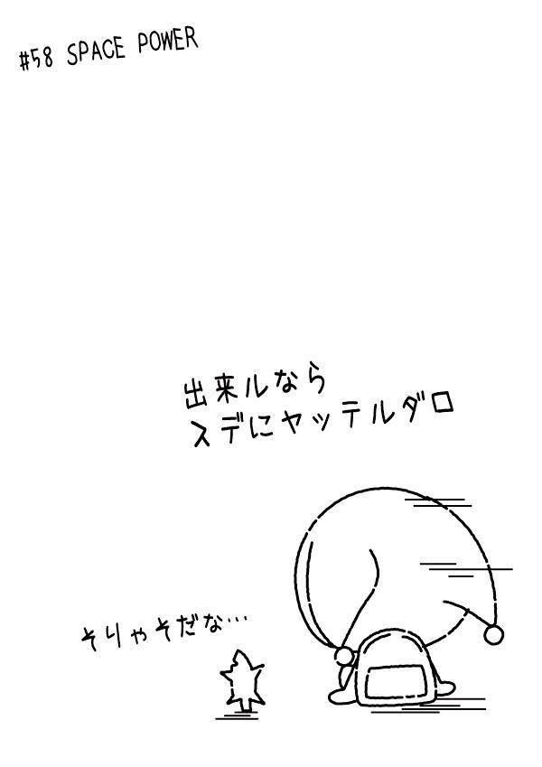 $カゲチヨの「役に立たぬ血統書は腹の足しにもならねぇ!」ブログ-02AFTER58