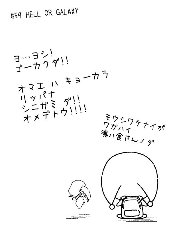 $カゲチヨの「役に立たぬ血統書は腹の足しにもならねぇ!」ブログ-02AFTER59