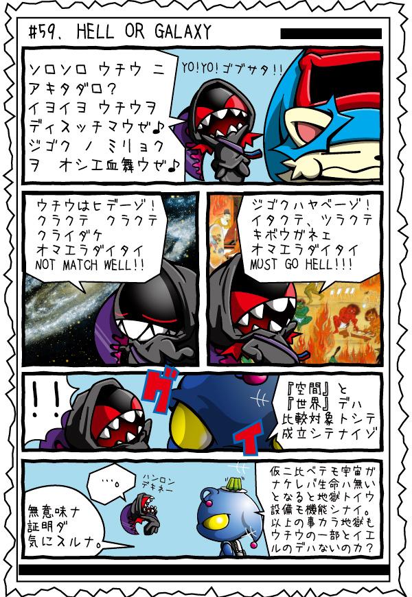 $カゲチヨの「役に立たぬ血統書は腹の足しにもならねぇ!」ブログ-02BLOG59