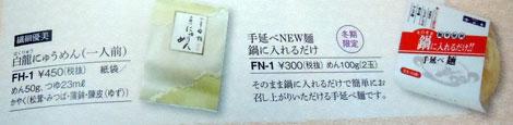 14.1.22にゅうめん山本
