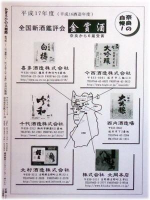 新酒鑑評会17