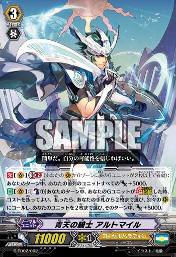 青天の騎士_アルトマイル