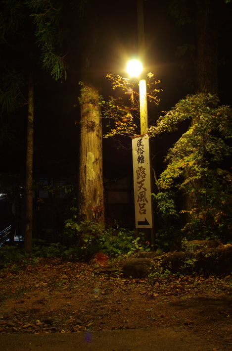 2014年10月19~21日 高山 080