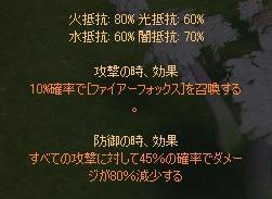 ファイアースートム50