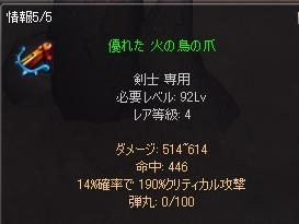 剣士サブ武器
