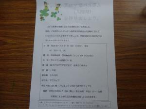 DSC04062_convert_20131030131049.jpg
