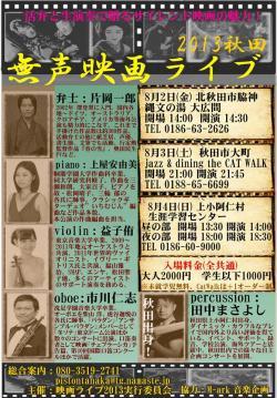 2013秋田ツアー