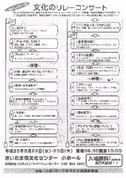 バラダン 埼玉
