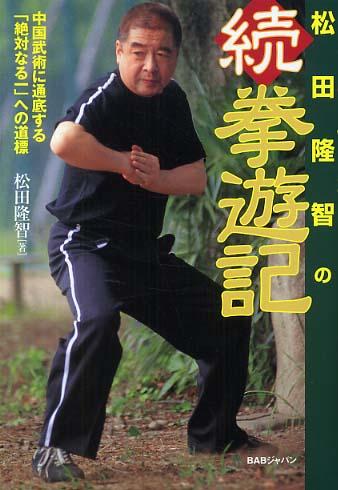 【訃報】中国武術研究の第一人者・松田隆智氏が死去