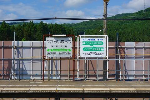 北海道新幹線列車駅13