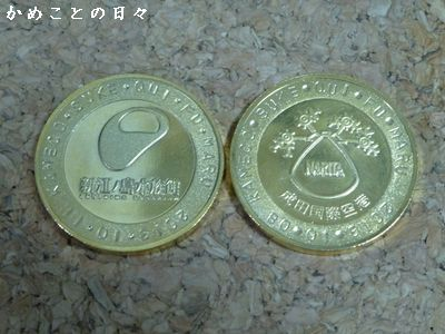 P1070675-coin.jpg