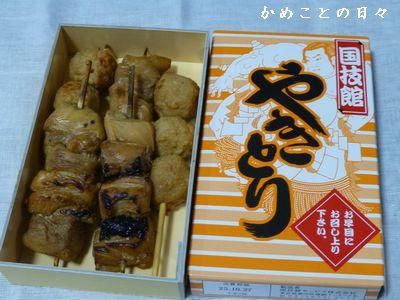 P1070798-yaki.jpg