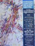 北九州交響楽団定演チラシ