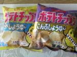 2011 夏の旅行のシメは北海道!!