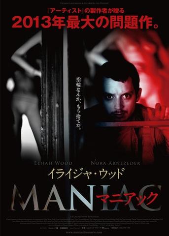 マニアック(2012年版)