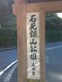石見銀山01
