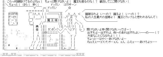 maou2_51.jpg