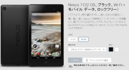 google_nexus7_2013_lte.png