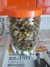 ドクダミ茶 (5)