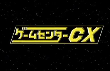 ゲームセンターCXって何が面白いの?