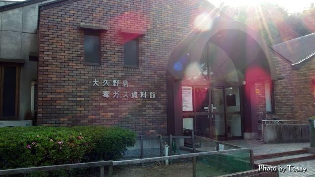 毒ガス資料館