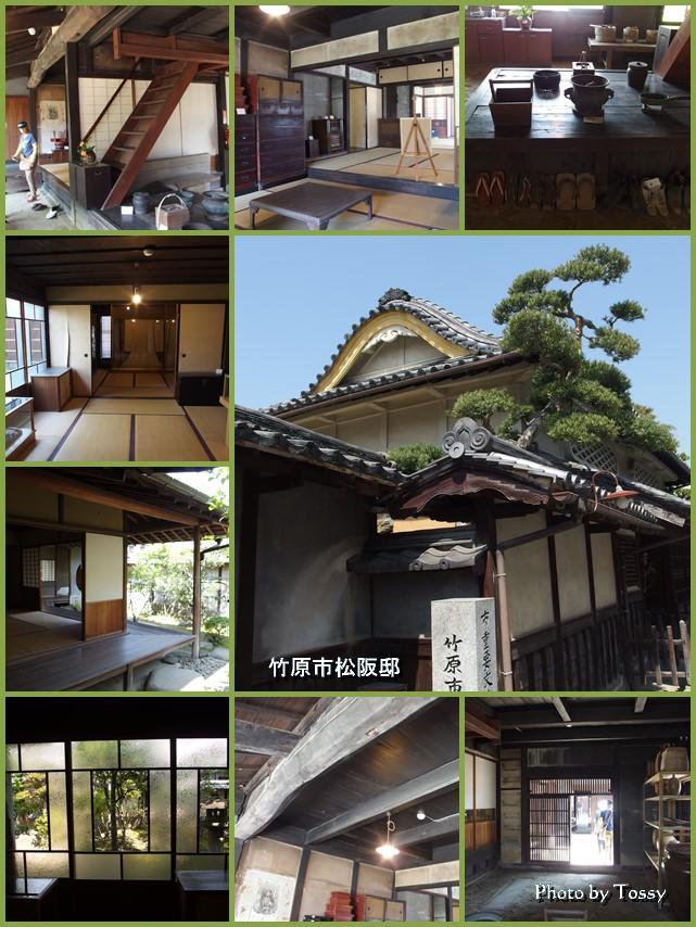 松阪邸コラージュ写真