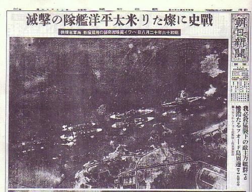 開戦時の朝日新聞記事500