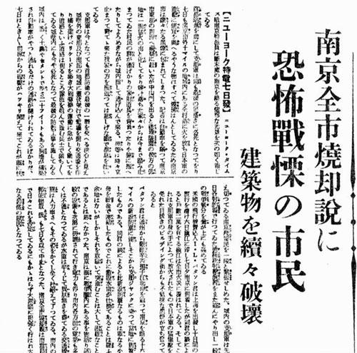 南京全市焼却説 新聞記事