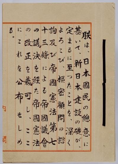 日本国憲法上諭