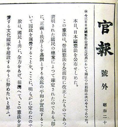 官報 日本国憲法