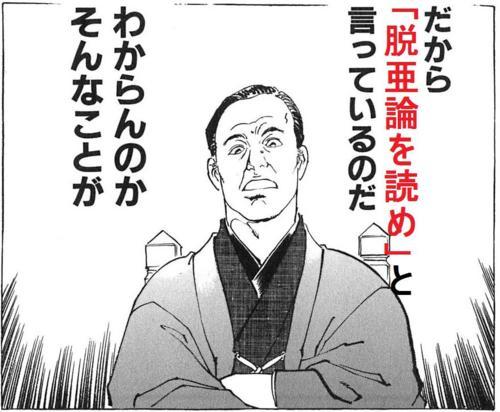 脱亜論 福沢諭吉先生