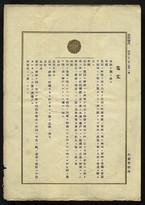 明治憲法告文