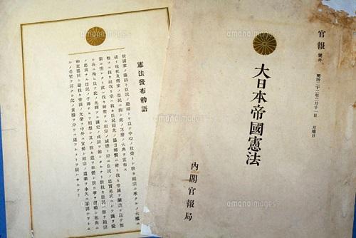 明治憲法C