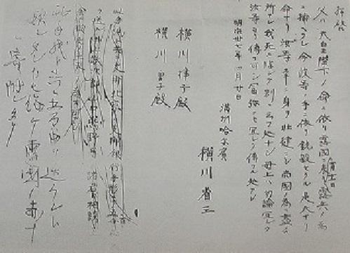 横川省三遺書A