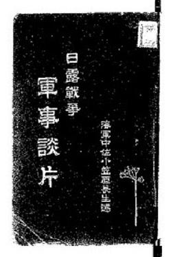 小笠原長生3