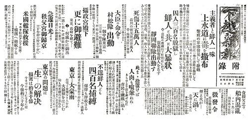 チョン記事30