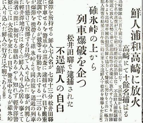 チョン記事32