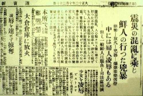チョン記事18