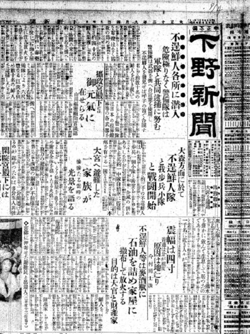 チョン記事7