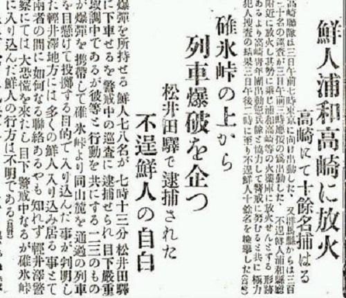 チョン記事4