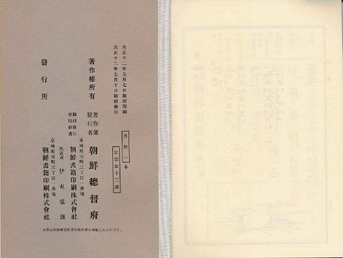 朝鮮総督府1