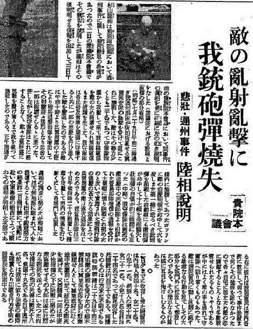 通州記事4