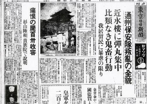 通州事件 東京日日