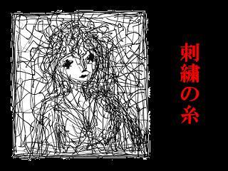 110216「刺繍の糸」