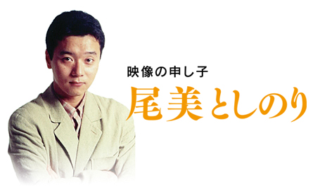 尾美001
